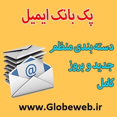 بانک ایمیل