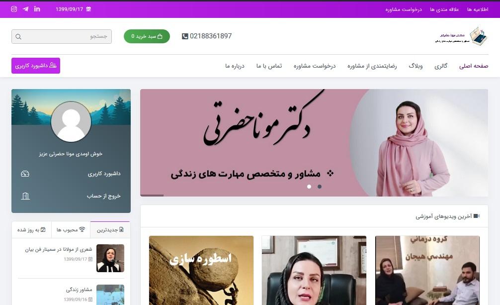دکتر مونا حضرتی